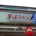 صورة فوتوغرافية لـ Funawa Nakamise Third Branch