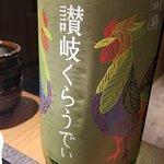 日本酒(讃岐くらうでぃ)