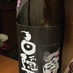 日本酒(白隠正宗)