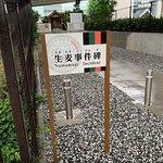 Foto de Namamugi Incident Monument