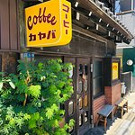 Photo of Kayaba Coffee