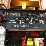 Zdjęcie N's Kitchen