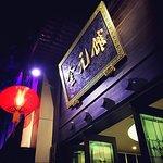 奎元馆(解放路总店)照片