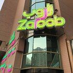 صورة فوتوغرافية لـ Zaroob