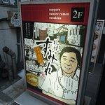 Bilde fra Sumire Sapporo Susukino