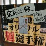 ご当地オリジナル麺選手権のポスター。