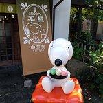 Snoopy茶屋
