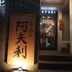 Afuri Roppongi Intersection照片