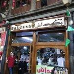 صورة فوتوغرافية لـ Bakdash