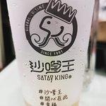沙嗲王 (荃湾)照片