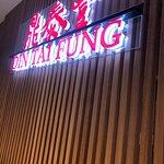 Din Tai Fung (Westfield Sydney)照片