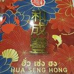 ภาพถ่ายของ ฮั่วเซ่งฮง : เดอะมาร์เก็ต