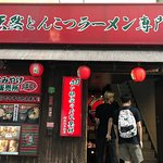 Zdjęcie Ichiran, Shibuya