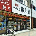 Hidakaya Omori East Entrance ภาพถ่าย