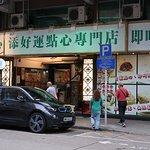 صورة فوتوغرافية لـ Tim Ho Wan Sham Shui Po