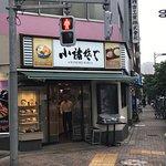 小諸そば 鎌倉橋店の写真