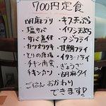 700円定食メニュー