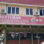 Entrance - Hakka Zhan Restaurant Photo