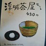 Ukishiro chaya, mihara