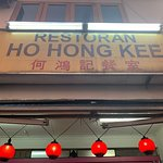 صورة فوتوغرافية لـ Ho Hong Kee
