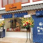 浅草寺の近く、浅草西参道商店街に2019年7月5日オープンした「アトム堂本舗」。漫画の神様・手塚治虫のキャラクターを専門に扱うショップで、1Fは伝統工芸品やAIロボットをはじめ、アパレル、小物、お土産物など色々揃えたショップ、2Fはキャラクターカフェ、3Fは展示スペースになっている。ショーウィンドウでは鉄腕アトムがお出迎え。