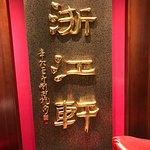 Foto de Zhejiang Heen