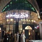 صورة فوتوغرافية لـ Al Balad Lebanese Restaurant