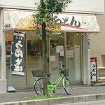 Doraku Udon Main Shop  Photo