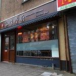 Authentic Chinese Cuisine Bar照片