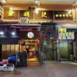 明记海鲜潮州菜馆照片
