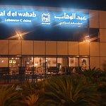 صورة فوتوغرافية لـ Abd El Wahab