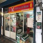 Chen Ji Intestine & Oyster Taiwanese Vermicelli Shop照片