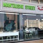 صورة فوتوغرافية لـ Man'oushe street