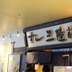 ภาพถ่ายของ Sushi Sanrikumae Sendaieki Building