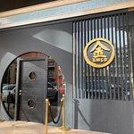 صورة فوتوغرافية لـ GOLD Sushi Club