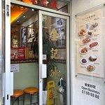 Kam Kee Cafe Photo