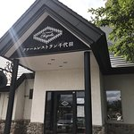 Farm Restaurant Chiyoda照片