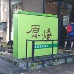 原烧 - 竹北光明店照片