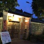 香山家宴照片