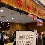 ภาพถ่ายของ Din Tai Fung Kaohsiung Store