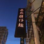 赤崁担仔麺照片