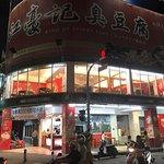 Jiang Hao Ji Stinky Tofu King照片