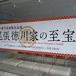 Valokuva: Akita Senshu Museum of Art