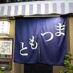 ภาพถ่ายของ Shokusai Shubo Matsumoto