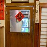 市長官邸藝文沙龍-滋味養心餐廳-和式講堂