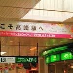 令和元年8月17日(土)☀高崎駅🎵改札🚃