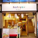 ハトヤかまぼこ駅前店