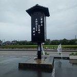 Ippitsu Keijo Chaya照片