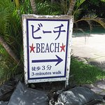 残波ビーチ