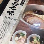 Ippudo Ekie Hiroshima照片